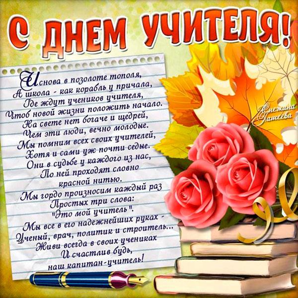 Поздравление в смс ко дню учителя